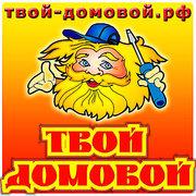 Твой-Домовой.РФ - бытовые услуги и добрая помощь по дому. На нас Вы вс