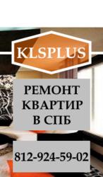 Ремонт квартир Спб и область KLSPLUS